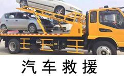 延庆区拖车救援